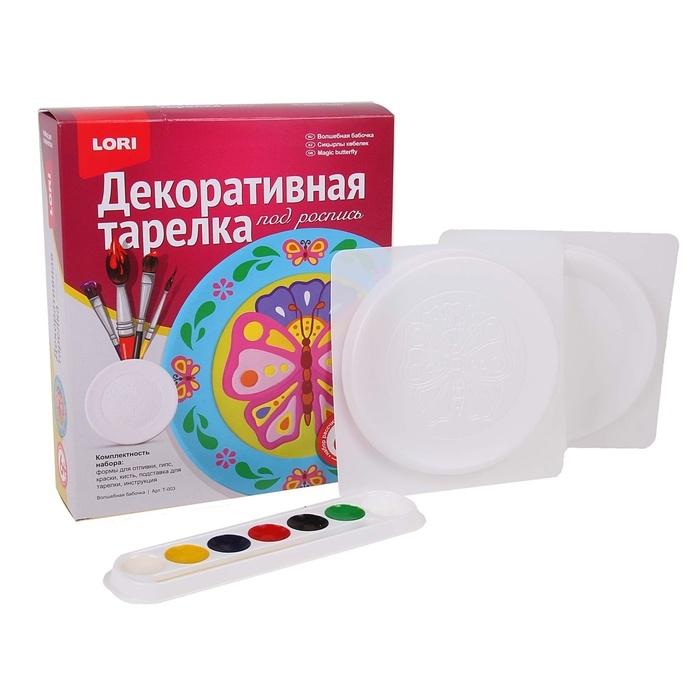 Наборы для росписи декоративной тарелки
